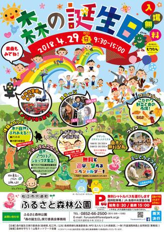 2018森の誕生日@宍道町ふるさと森林公園に参加します