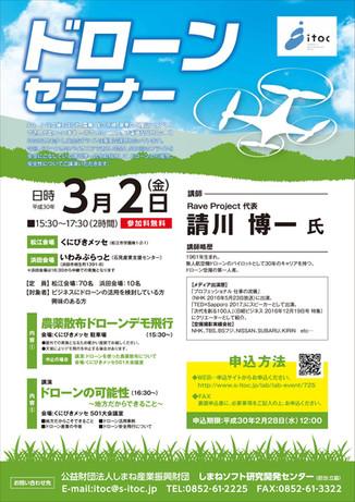 3月2日、ドローンセミナー開催