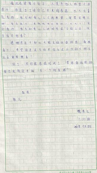 Wei Qingyun 2.jpg