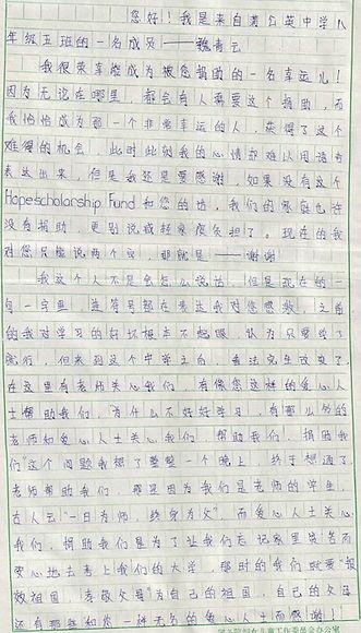 Wei Qingyun 1.jpg