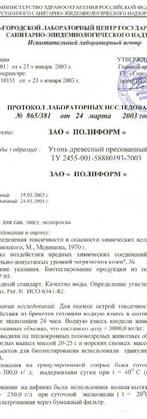 Протокол испытаний СЭС стр.1