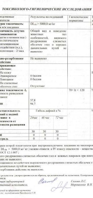 Протокол испытаний СЭС стр.2