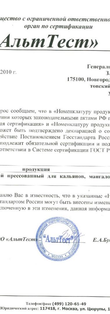 Отказное письмо АльтТест