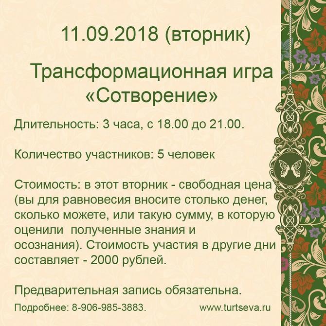"""Трансформационная игра """"Сотворение"""""""
