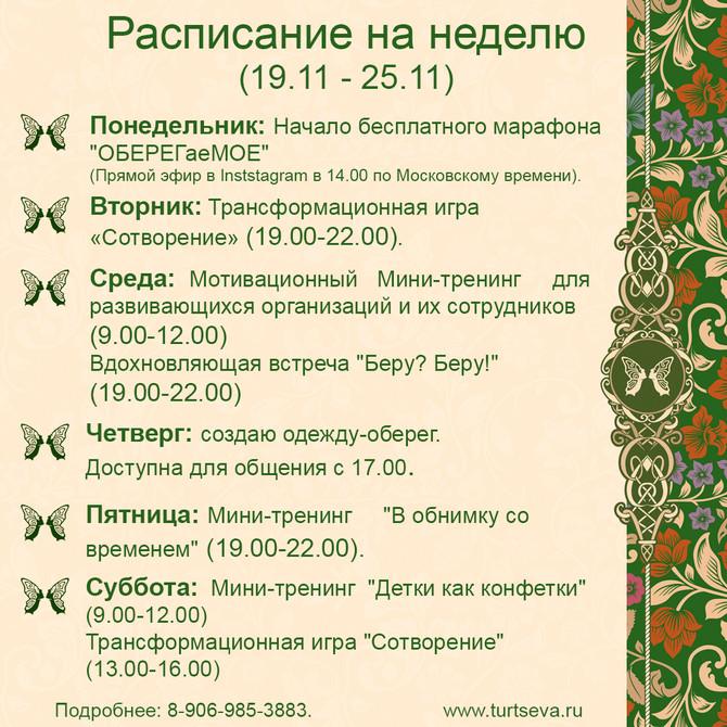 Расписание на неделю с 19 ноября по 25 ноября