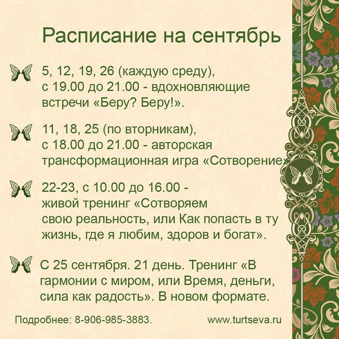 Расписание на сентябрь