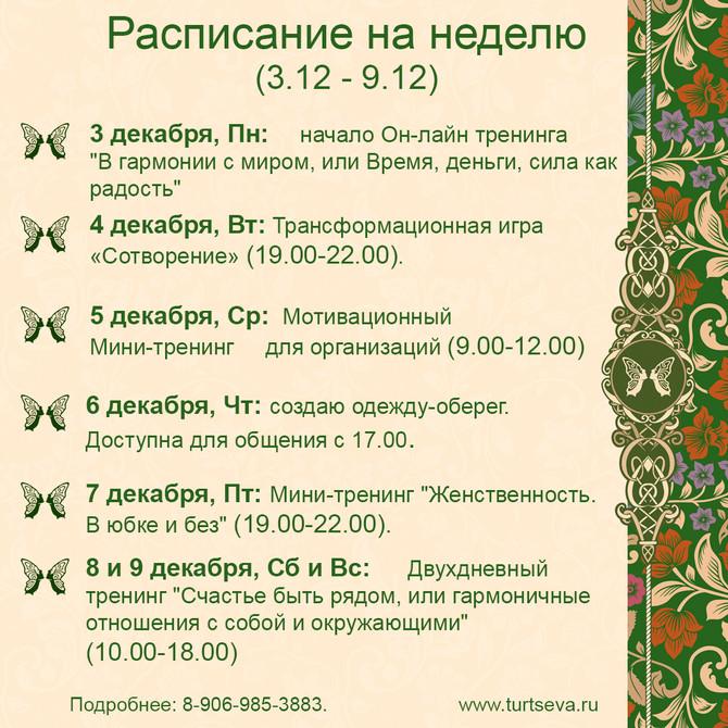 Расписание на неделю (с 3 по 9 декабря)