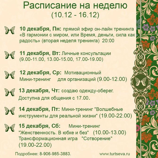 Расписание на неделю с 10 по 16 декабря