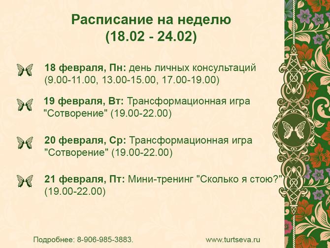 Расписание на неделю с 18 по 24 февраля