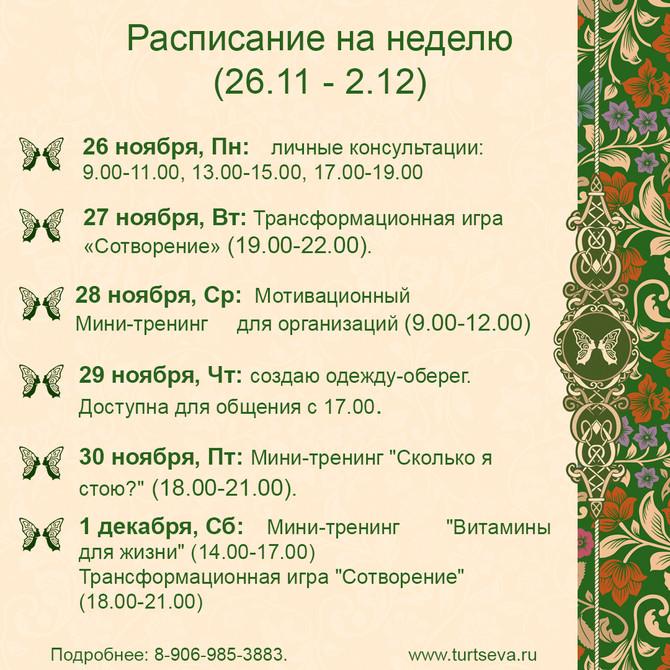 Расписание на неделю                           (26 ноября- 2 декабря)