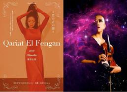 Qariat El Fengan〜そのドラマチックな歌詞の世界を紐解く※Kamellia東京公演プレイベント