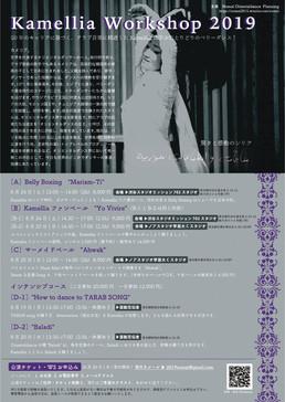 Kamellia東京WS2019