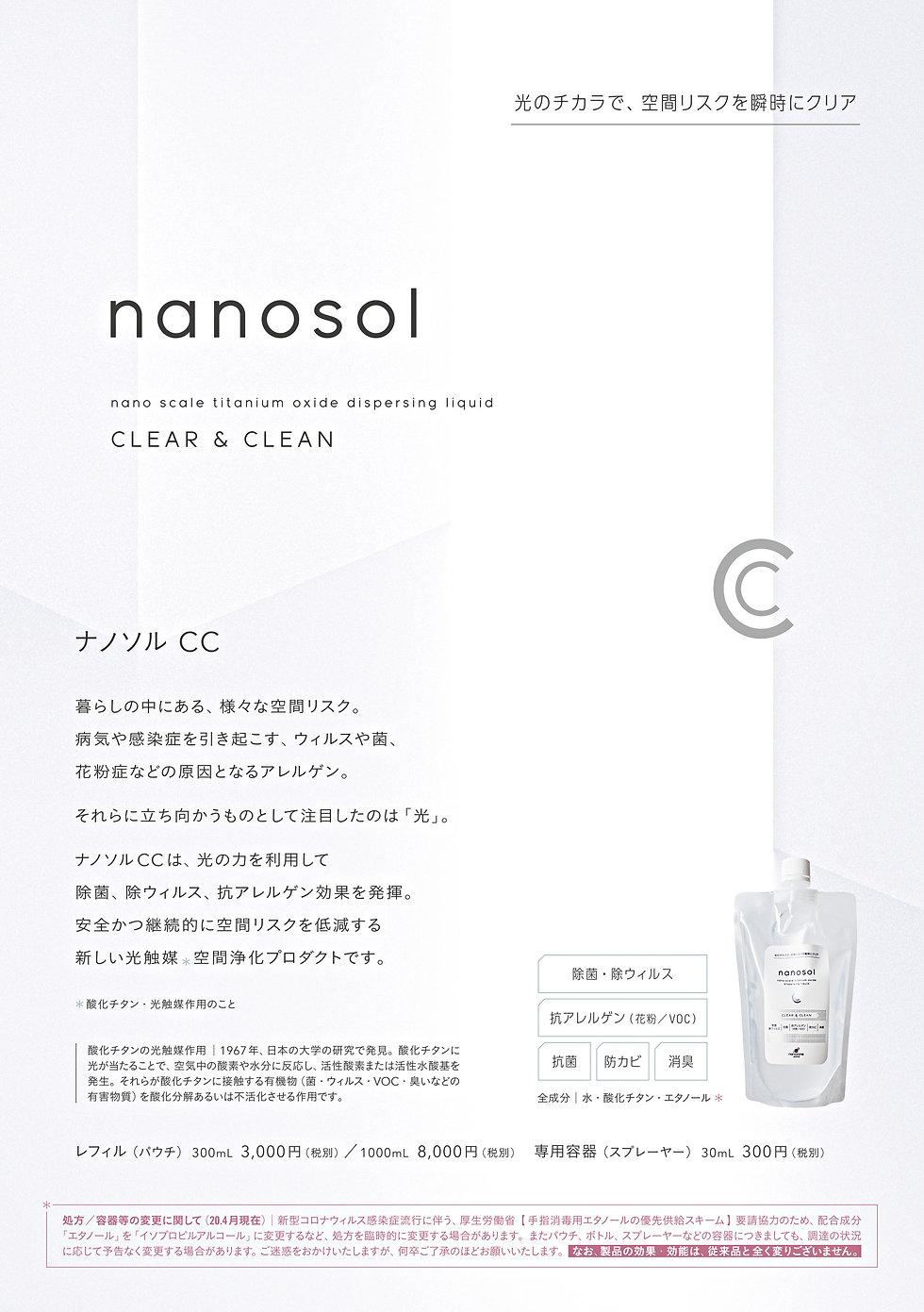 200407_nanosol_A5_ex01.jpg