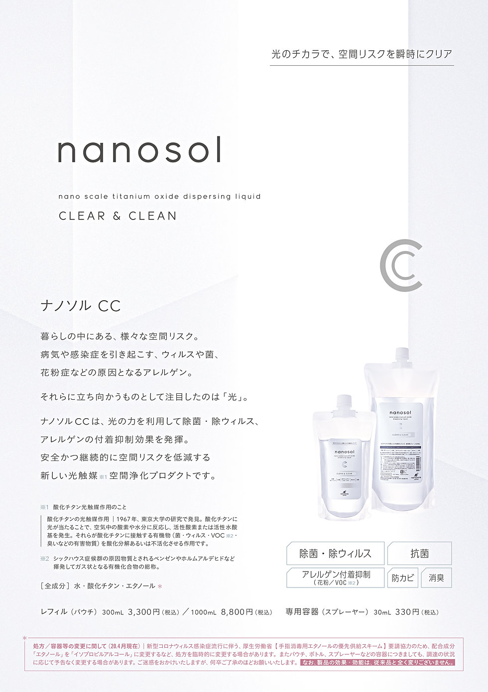 nanosol_001.jpg