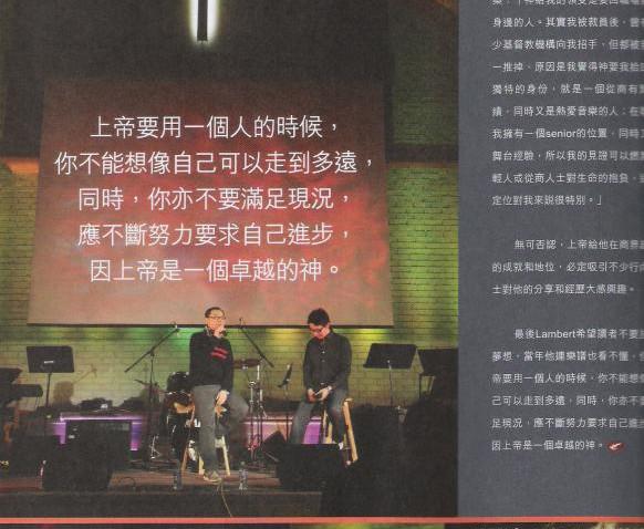 天使心月刊 2009-05-19 P.6