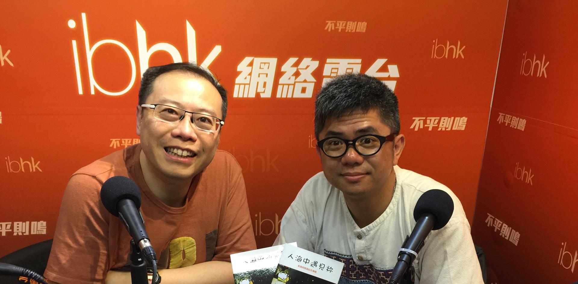 IBHK net radio