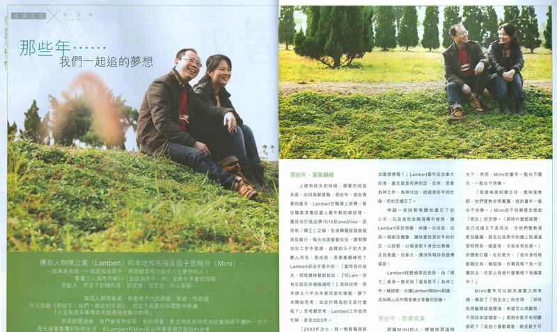天使心月刊 2012-01 P.1