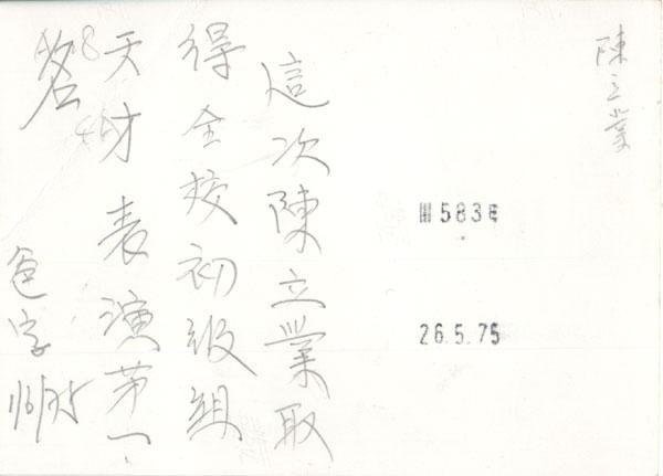 見到爸爸在背面寫的字,可想到他當時是多麼的開心,為我而驕傲!?哈哈