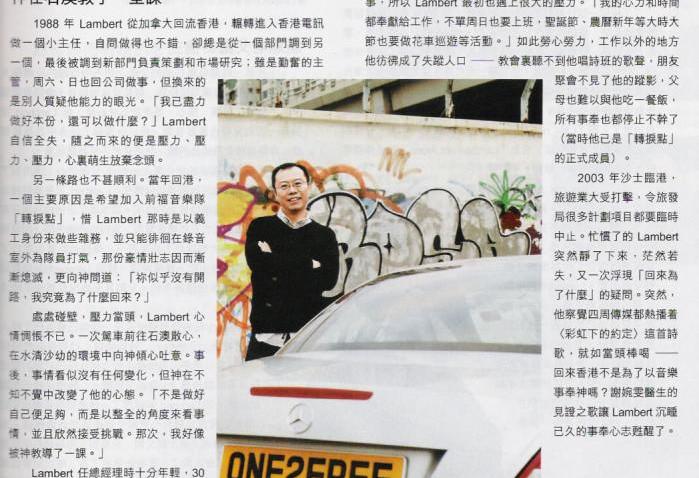 天使心月刊 2008-02-03 P.2