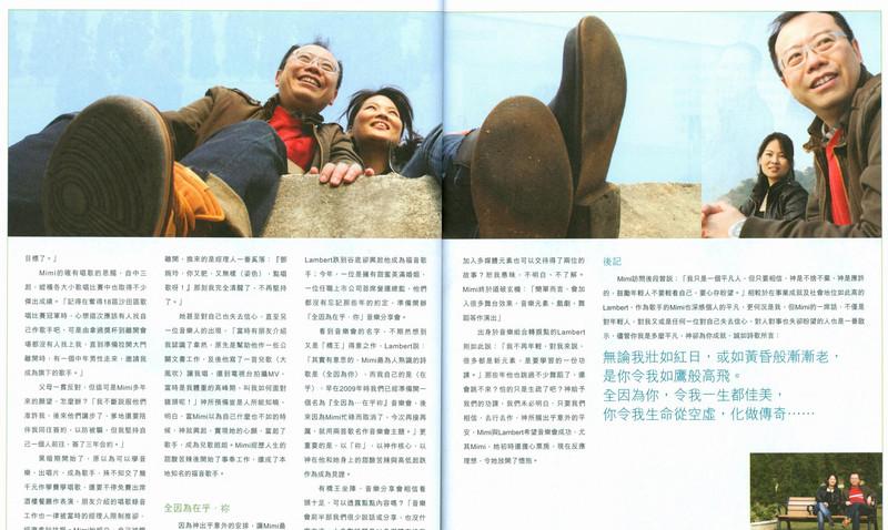 天使心月刊 2012-01 P.2