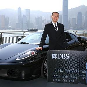 DBS 星展銀行
