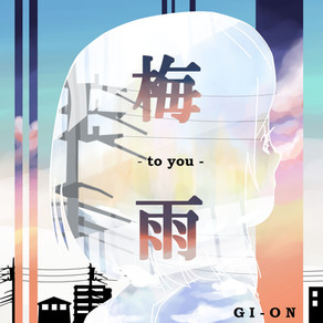 """GI-ON Mini Album """"梅雨(to you)"""" 配信開始"""