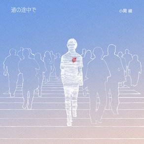 """小関峻 """"道の途中で"""""""