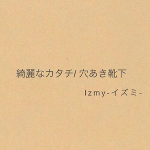 "Izmy −イズミ−""綺麗なカタチ/ 穴あき靴下"""