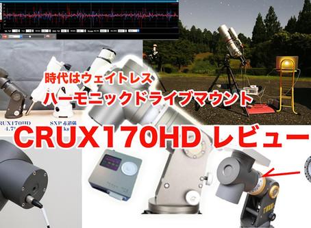 【時代は】CRUXレビュー・ハーモニックドライブマウント【ウェイトレス】