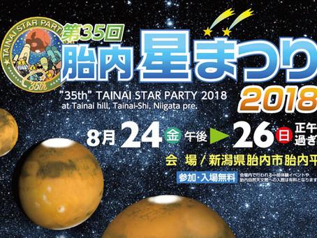 Tainai Star-Party