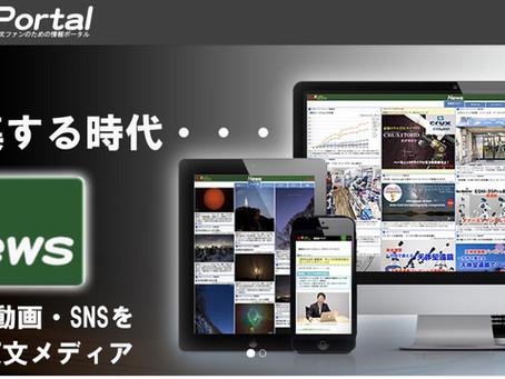 천문리플랙션 웹진(일본)