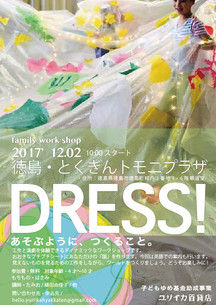 20171202DRESS!徳島.jpg