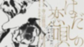 はだしの恋唄1.jpg