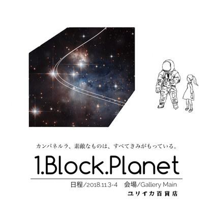 1.Block.Planet.image.jpg