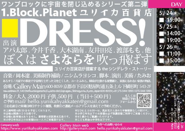 1BP.DRESS!裏.jpg