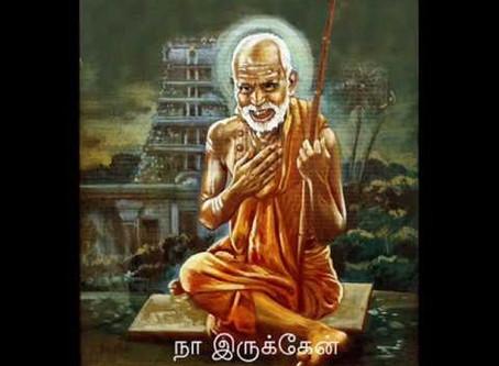 SMART Sree Mahaperiyava Arul Religious Trust