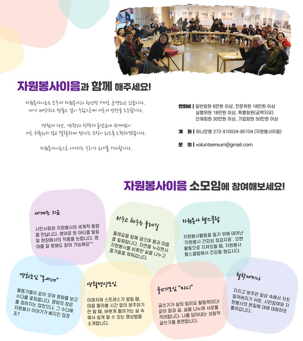 자원봉사이음-홈페이지 (3).png