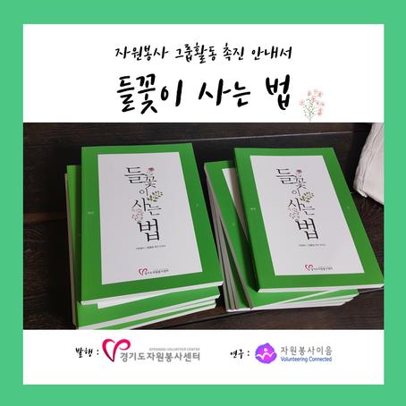 자원봉사 그룹활동 촉진 안내서 _ 들꽃이 사는 법