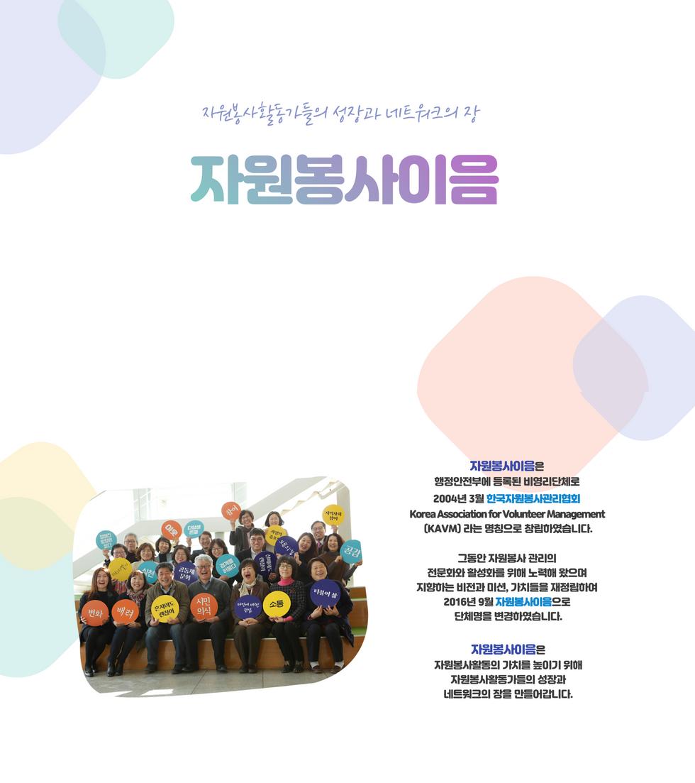 자원봉사이음-홈페이지 (1).png