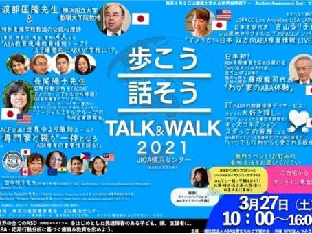 3月27日(土)「歩こう話そうTALK&WALK2021」開催、サテライト5会場へぜひ!