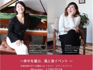 告知:幸せを運ぶ、風と音イベント / 快適空間の作り方講座vol. 1 Xミニ・ピアノコンサート Monday, 1/29/201