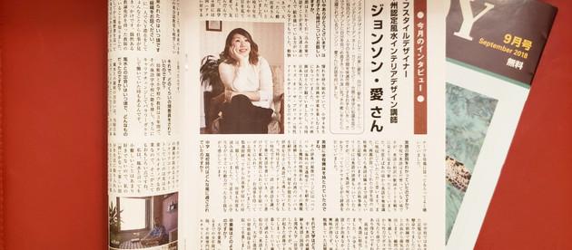 日系フリーペーパー「Enjoy」にインタビュー記事が掲載されました。