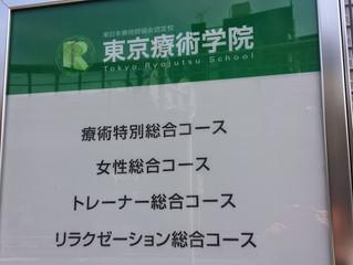 東京療術学院さんを訪問🎵