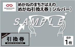 めがね引き換え券_シルバー.jpg