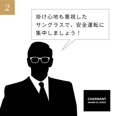 シチュエーション別おすすめメガネフレーム1104_シーン4提案.jpg