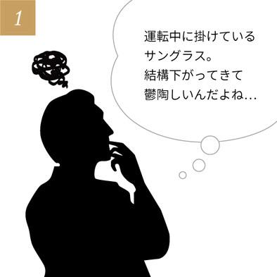 シチュエーション別おすすめメガネフレーム1104_シーン4悩み.jpg