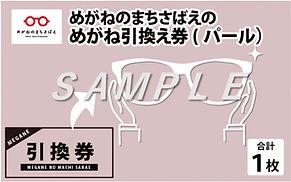 めがね引き換え券_パール.jpg
