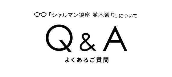 Q&Aヘッダー-01.jpg