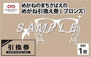 めがね引き換え券_ブロンズ.jpg