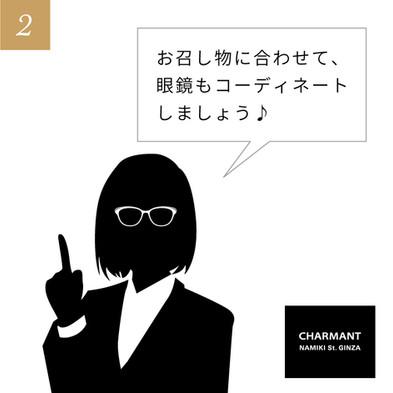 シチュエーション別おすすめメガネフレーム_シーン2提案.jpg